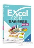Excel 2013實力養成暨評量解題秘笈