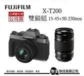 Fujifilm 全新機種 X-T200 +15-45+50-230mm 雙鏡組 微單相機 APS-C 4K 30p 【恆昶公司貨】 銀 / 灰 / 金