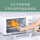 220V 電烤箱家用烘焙小型烤箱多功能全自動蛋糕32L升大容量  LN3191【甜心小妮童裝】