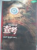 【書寶二手書T6/一般小說_LDW】查考_吉兒.桂格芮
