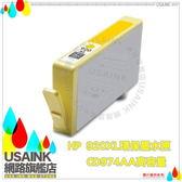 ~USAINK ~HP NO 920 920XL CD974AA 高容量黃色相容墨水匣H