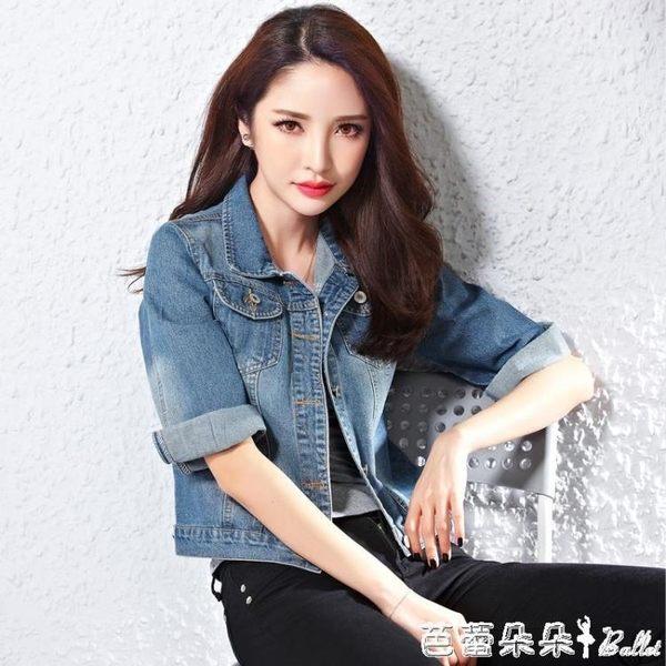 現貨出清 牛仔背心2017夏季韓版修身復古短款單排扣純色牛仔外套七分袖中袖上衣女 4-4