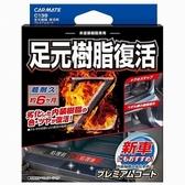 車之嚴選 cars_go 汽車用品【C139】日本CARMATE 塑膠樹脂艷麗復活還原劑 8ml 附海綿和布