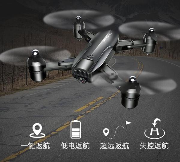 空拍機 無人機航拍4K高清專業gps飛行器兒童玩具小學生小型無刷遙控飛機【快速出貨八折下殺】
