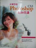 【書寶二手書T3/電腦_D7N】正確學會 Photoshop CS3 的 16 堂課_原價580_施威銘研究