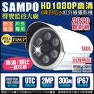 監視器 聲寶攝影機 SAMPO 高清陣列 防水紅外線夜視槍型鏡頭 AHD 1080P TVI 類比 台灣安防