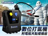 MICHELIN米其林 迷你數位顯示自動打氣機 12264 (附電瓶夾點煙插座)