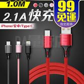 快充線 充電線 傳輸線 2A 1米 編織線 iphone type-c micro USB 安卓 蘋果 防斷 高速充電 閃充線