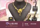 ☆元大鑽石銀樓☆『就是唯一』結婚黃金套組 *項鍊、手鍊、戒指、耳環*