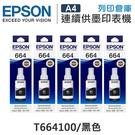EPSON 5黑 T664/T6641/T664100 原廠盒裝墨水 /適用 Epson L100/L110/L120/L200/L220/L210/L300/L310
