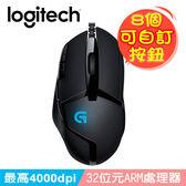 羅技 G402 遊戲光學滑鼠【送束口收納袋】