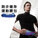 wei-ni 跑步健身運動腰包(粗款)(SPATTR品牌)運動腰包 手機套 大容量腰帶 運動臂包 防水袋