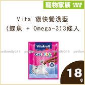 寵物家族*-Vita 貓快餐淺藍(鰈魚 + Omega-3)18g-3條入*20包(1盒)(效期20180830)