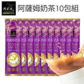 (3/27出貨)【阿華師】 日月潭阿薩姆奶茶 48公克/包x10份(無盒裝)