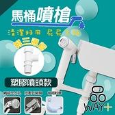 「指定超商299免運」塑膠噴頭 馬桶噴槍(附三通管) 清洗潔身器 婦洗器 沖洗器 增壓 手持【M008F】