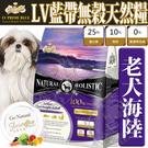 此商品48小時內快速出貨》LV藍帶》老犬無穀濃縮海陸天然糧狗飼料-5lb/2.27kg