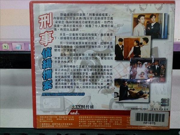 影音專賣店-W14-002-正版VCD*港劇【刑事偵緝檔案I+II+III+VI/150集150碟/國語】-郭可盈