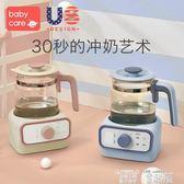 暖奶器 恒溫調奶玻璃壺寶寶智慧全自動沖奶機可調溫泡奶粉暖奶器 童趣屋
