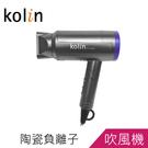 【可超商取貨】Kolin歌林陶瓷負離子吹風機KHD-LNH05