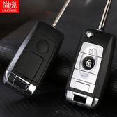 遥控钥匙套改裝汽車折疊遙控器鑰匙外殼 法布蕾輕時尚