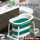 浴桶 泡澡桶大人家用折疊浴桶可坐加大號全身小孩沐浴盆成人浴缸洗澡桶YTL