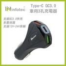 【妃凡】《infotec Type-C QC3.0車用3孔充電器 INF-CC-102》車充 車用 充電器 點煙孔(A)