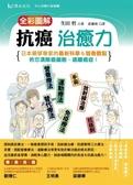 (二手書)全彩圖解抗癌治癒力:日本藥學專家的最新科學&營養觀點,教您清除癌細胞..