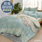 義大利La Belle《賽亞風範》雙人純棉床包枕套組