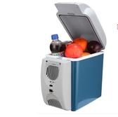 車載冰箱 7.5升車載冰箱迷你小冰箱制冷小型家用便攜式宿舍冷暖冰箱【快速出貨八折下殺】