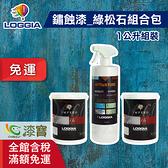 【漆寶】LOGGIA義大利塗料《鏽蝕漆》綠松石 組合包(1公升組裝) ◆免運費◆