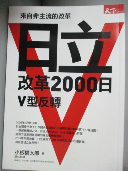 【書寶二手書T4/財經企管_CTG】來自非主流的改革:日立改革2000日V型反轉_小板橋太郎