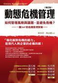 (二手書)動態危機管理:一個360度的危機管理對策(增訂版)