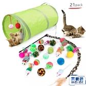 寵物玩具21套裝 貓咪通道逗貓棒組合【聚可愛】