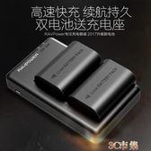 Ravpower佳能單反LP-E6 5DS 5D4 80D 5D2 5D3 70D 60D 6D 7D2 7D 5DSR 6D2 E6相機電池 mks免運