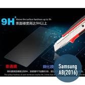 SAMSUNG 三星 A8 (2016版) 鋼化玻璃膜 螢幕保護貼 0.26mm鋼化膜 2.5D弧度 9H硬度 鋼膜