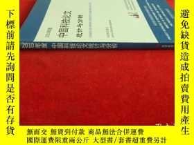 二手書博民逛書店罕見2010年度中國科技論文統計與分析-年度研究報告Y11912