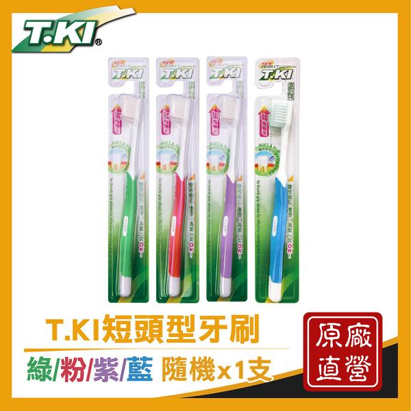 (新)【T.KI】短頭型極細毛牙刷 / 支(顏色隨機)