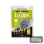 寵物家族-澳洲A LA CARTE 阿拉卡特-全齡貓 雞肉&益生菌配方500g