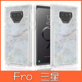 三星 S10 S10+ S10e Note9 S9 S9 Plus 大理石紋 手機殼 全包邊 防摔 軟殼 保護殼