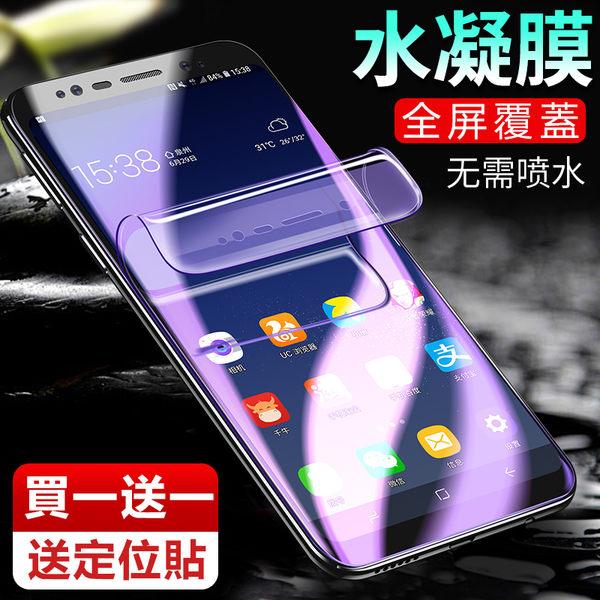 【買一送一】水凝膜 三星 S10 5G S9 S8 S7 S6 Edge Plus 保護膜 s10e 螢幕保護貼 全屏覆蓋 滿版全透明 軟膜