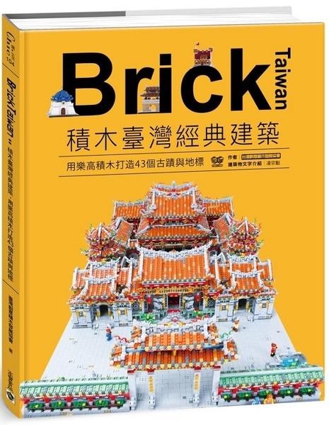 Brick Taiwan:積木臺灣經典建築,用樂高積木打造43個古蹟與地標【城邦讀書花園】