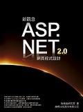 二手書博民逛書店《新觀念 ASP.NET 2.0 網頁程式設計(附2光碟)》 R