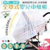 走走去旅行99750【HC790】嬰兒車蚊帳 嬰兒車車通用蚊帳 嬰兒車全罩式蚊帳 加大加密 4色
