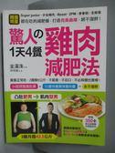 【書寶二手書T1/養生_ZKW】驚人的1天4餐雞肉減肥法_金漢洙