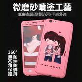 24H出貨 OPPO A57 手機殼 360全包 卡通彩繪浮雕 防摔 保護殼 保護套