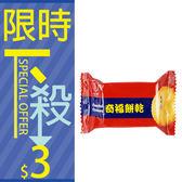 掬水軒 奇福餅乾 30g【櫻桃飾品】【30992】