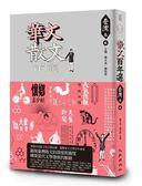 (二手書)華文散文百年選.臺灣卷2