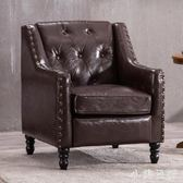 歐式單人沙發美式客廳小戶型組合咖啡廳雙人西餐桌椅復古酒吧沙發 aj9527『小美日記』