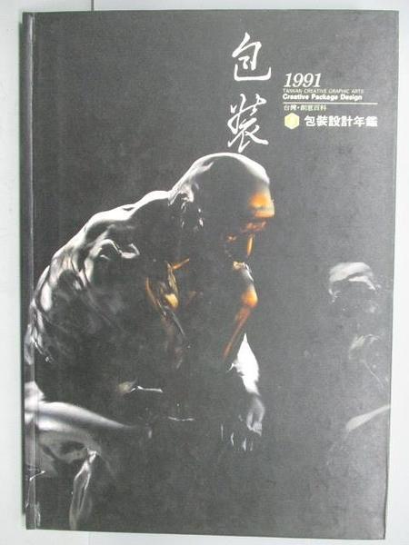 【書寶二手書T9/設計_E1S】1991台灣創意百科(3)包裝設計年鑑_附殼