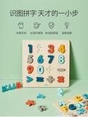 寶寶拼圖認知板立體拼裝積木女孩周歲男孩兒童益智早教玩具 怦然心動
